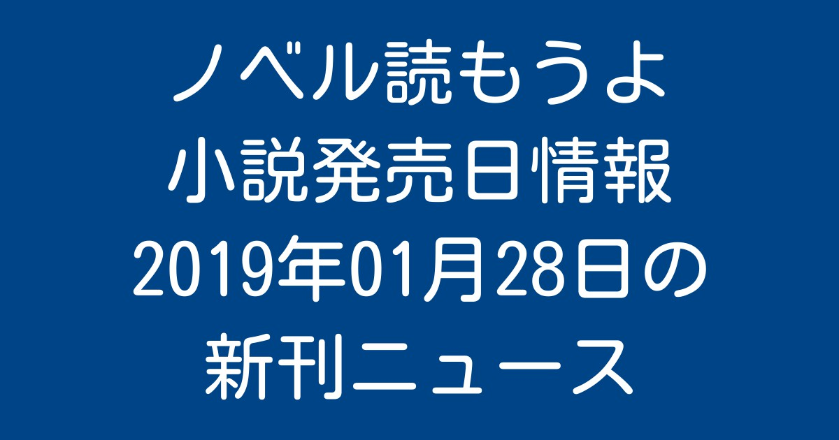 小説発売日情報 (2019年01月28日...